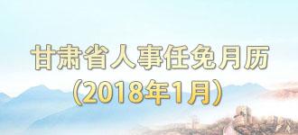 甘肃省人事任免月历(2018年1月)