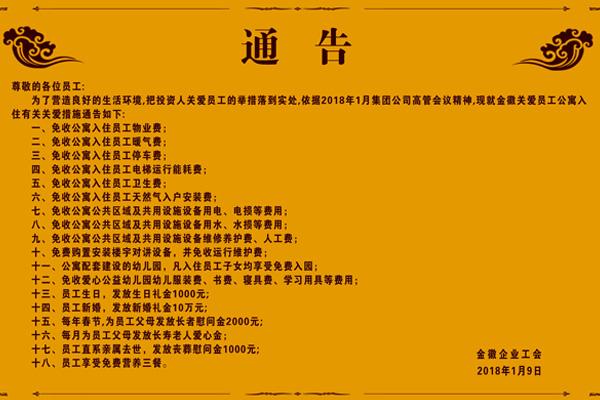 金徽酒业对职工的十八项福利图表