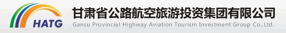365体育娱乐省公路旅游航空投资集团有限公司