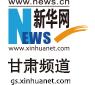 新华网ag88环亚娱乐|官方频道