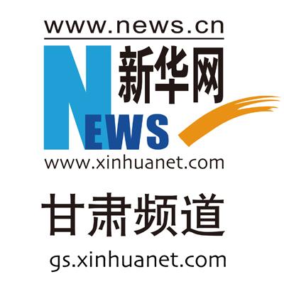 新华网甘肃频道