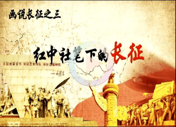红中社笔下的长征