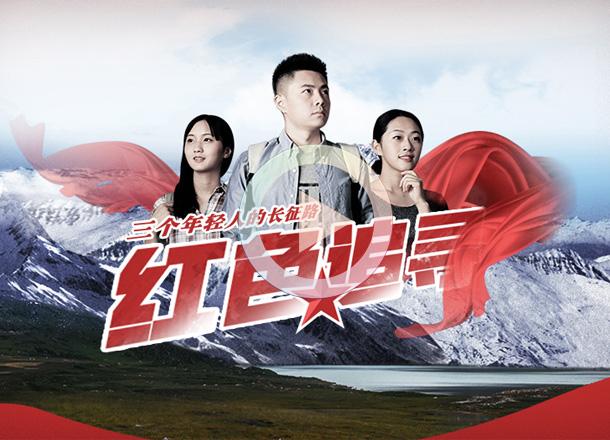 新华社系列网络直播《红色追寻》精编版