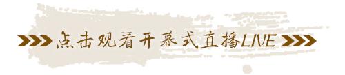 中国金昌第五届骊靬文化旅游节开幕式
