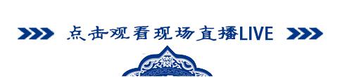 白银市平川区2017陶瓷峰会