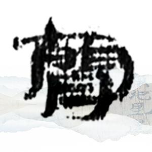 """""""简""""述中国故事"""