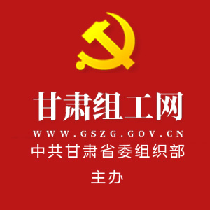 甘肃组工》网
