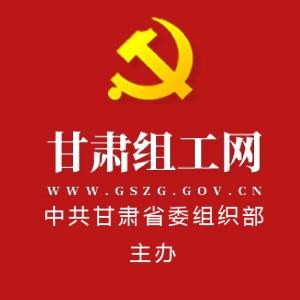甘肅組工網