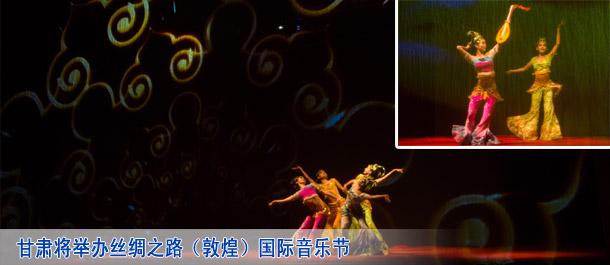 甘肃将举办丝绸之路(敦煌)国际音乐节