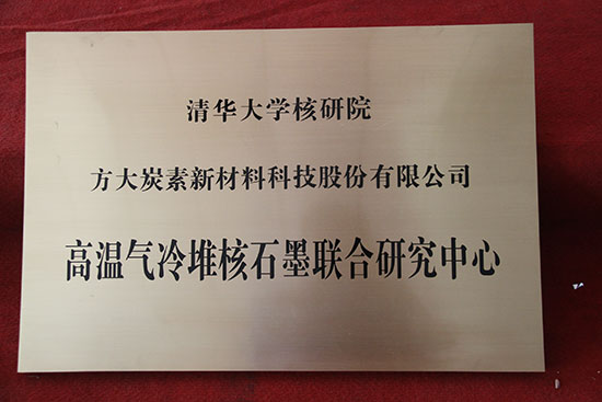 清华大学核石墨研究中心