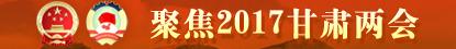 2017年甘肅省兩會