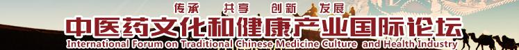 中医药文化和健康产业国际论坛