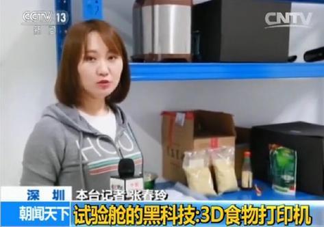 深圳试验舱的黑科技:3D食物打印机