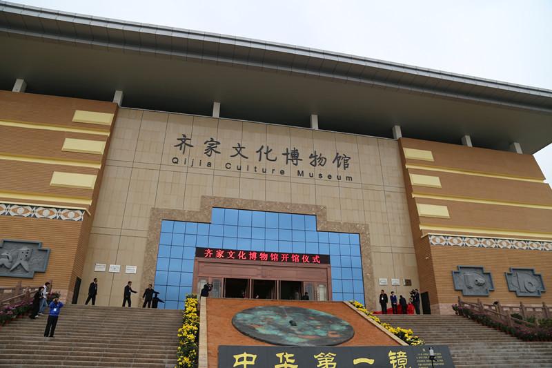 齊家文化博物館