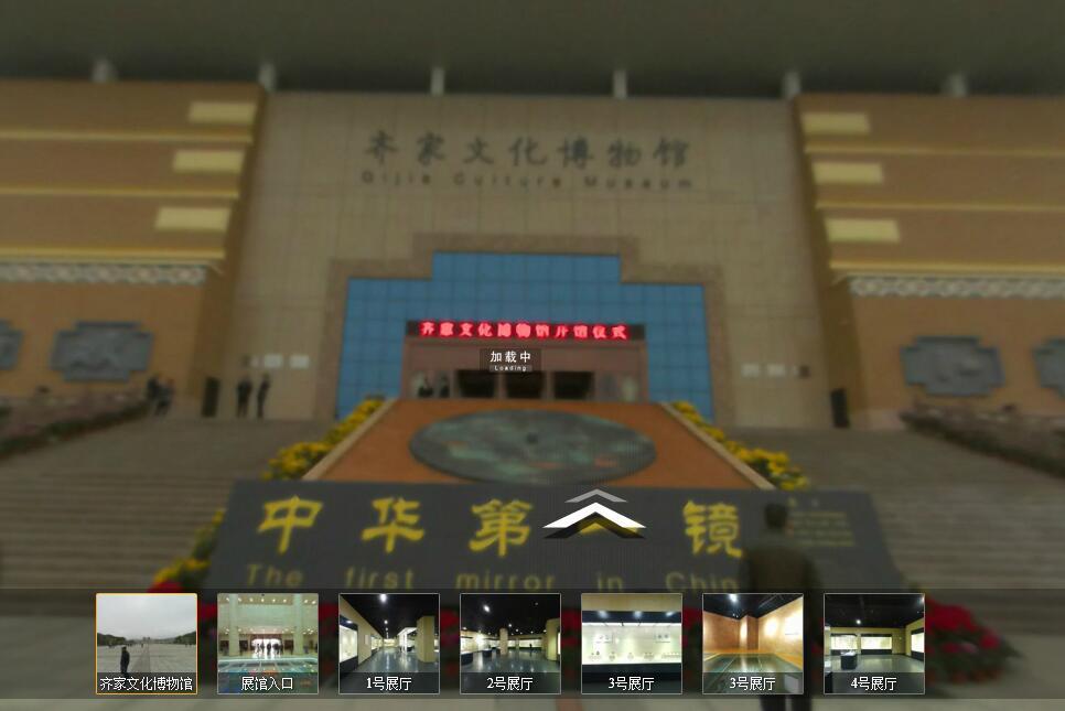 新華VR全景展示齊家文化博物館