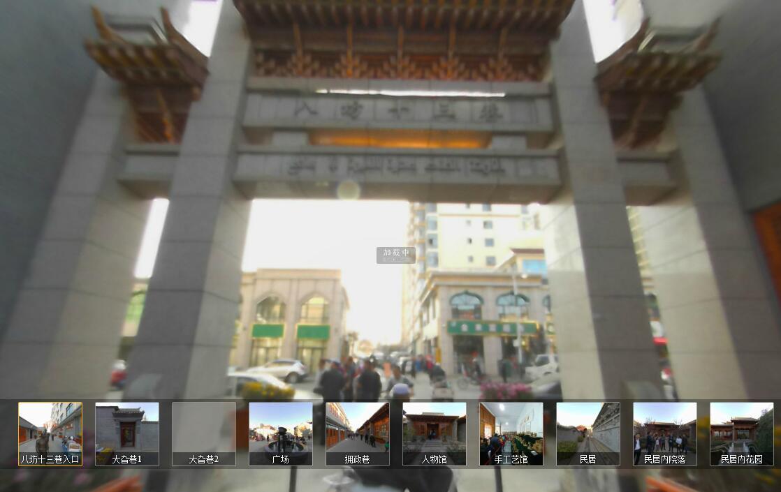 新華VR全景帶您走進八坊十三巷