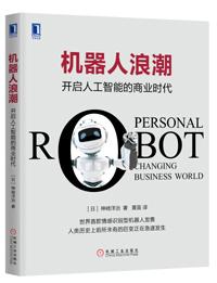 《机器人浪潮》