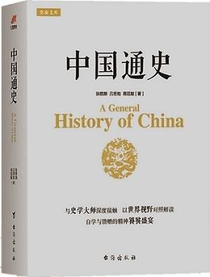 百年沉淀下来的经典史学着作:《中国通史》