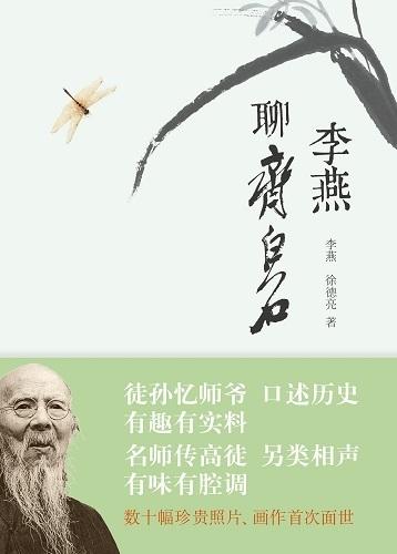 《李燕聊齊白石》 :徒孫憶師爺,揭秘畫界往事、藝道真義
