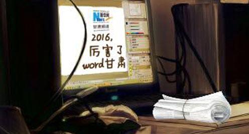 2016·厲害了word甘肅 隴原熱詞大競猜