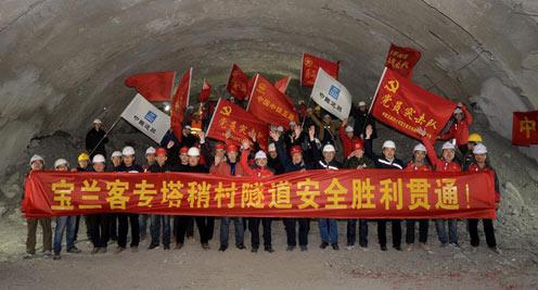 寶蘭高鐵隧道全線貫通
