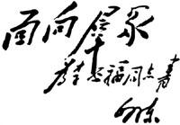 毛泽东给庆阳的部分题字