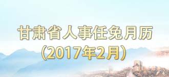 甘肅省人事任免月歷(2017年2月)