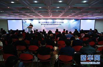 第二屆中國虛擬現實産學研大會召開
