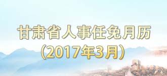 甘肃省人事任免月历(2017年3月)