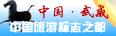 中國旅遊標志之都武威