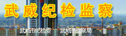 武威市紀律檢查委員會網站
