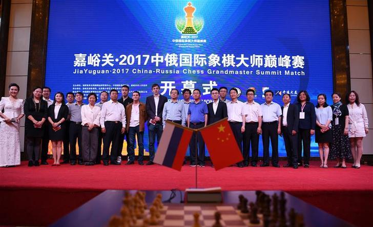 2017中俄國際象棋大師巔峰賽在嘉峪關開幕