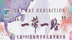 第十七屆PHE國際青少年書畫大會