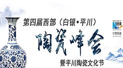 第四屆(白銀·平川)陶瓷峰會