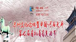 中國·河西走廊第七屆葡萄美酒節
