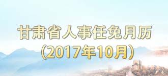 甘肅省人事任免月歷(2017年10月)