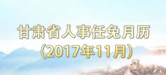 甘肃省人事任免月历(2017年11月)