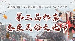 第三届祁店冬至民俗文化节