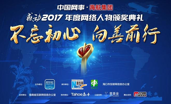 """""""中國網事·感動2017""""年度網絡人物頒獎典禮"""