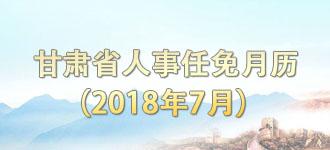 甘肃省人事任免月历(2018年7月)