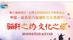 中国·金昌第六届骊靬文化旅游节