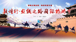 敦煌行﹒絲綢之路國際旅遊節
