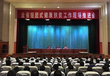 甘肅省組團式健康扶貧現場會在甘肅廣河縣舉行