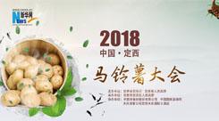 2018中國·定西馬鈴薯大會