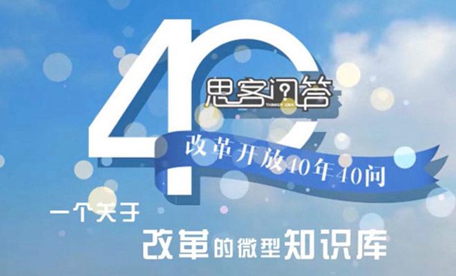 改革開放40年40問首發片《40是什麼?》