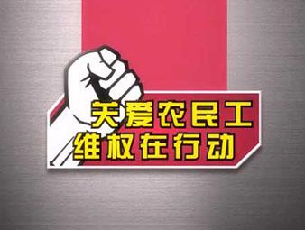 金川区总工会开展农民工法律维权服务行动