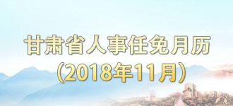 甘肅省人事任免月歷(2018年11月)