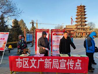 甘州区文广新局积极开展12·4国家宪法日宣传活动