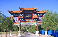 永昌县北海子湿地风景区
