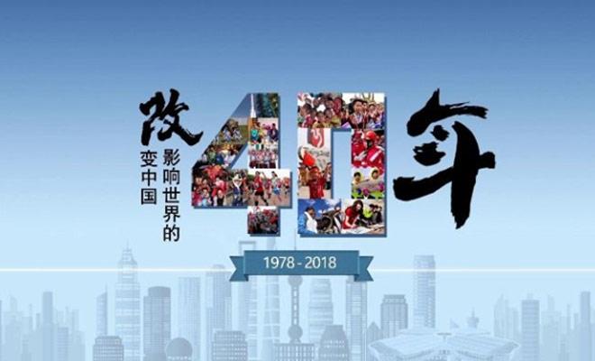 改变中国的40年
